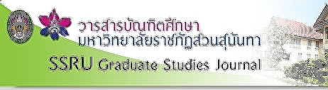 SSRU Graduate Studies Journal