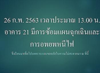 วันที่ 26 กุมภาพันธ์ 2563 อาคาร 21 มีการซ้อมแผนฉุกเฉินและอพยพหนีไฟ
