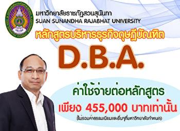 ประกาศรับสมัครนักศึกษาระดับบัณฑิตศึกษา ประจำภาคเรียนที่ 1/2563