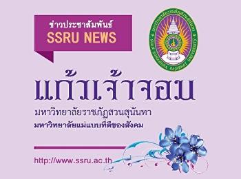 วารสารข่าวประชาสัมพันธ์ แก้วเจ้าจอม ฉบับวันที่ 21 กรกฎาคม 2563