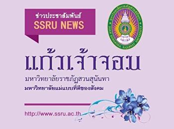 วารสารข่าวประชาสัมพันธ์ แก้วเจ้าจอม ฉบับวันที่ 23 กรกฎาคม 2563