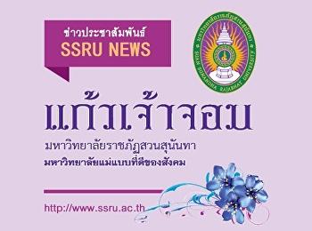 วารสารข่าวประชาสัมพันธ์ แก้วเจ้าจอม ฉบับวันที่ 3 สิงหาคม 2563