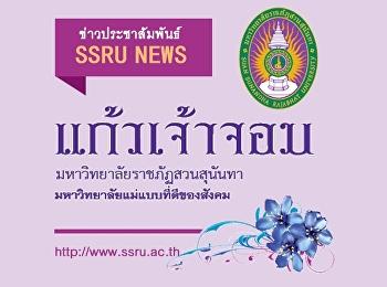 วารสารข่าวประชาสัมพันธ์ แก้วเจ้าจอม ฉบับวันที่ 13 สิงหาคม 2563