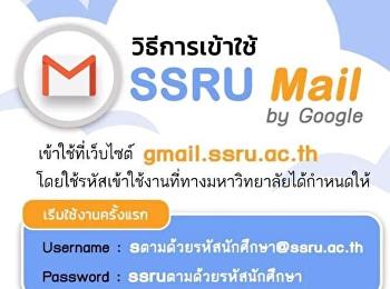 วิธีการเข้าใช้ SSRU Mail by Google